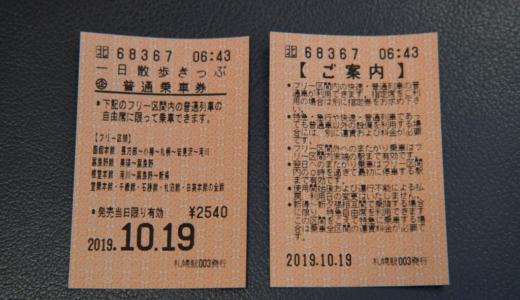 北海道観光に便利なフリー乗車券!札幌周辺の電車移動なら一日散歩きっぷ