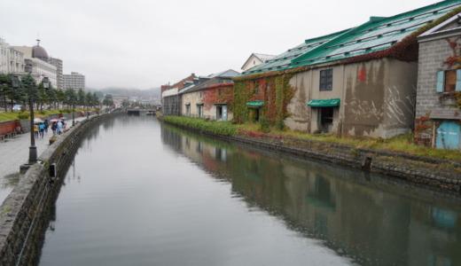 札幌から約30分!歴史的な街並みを保存した小樽運河へ