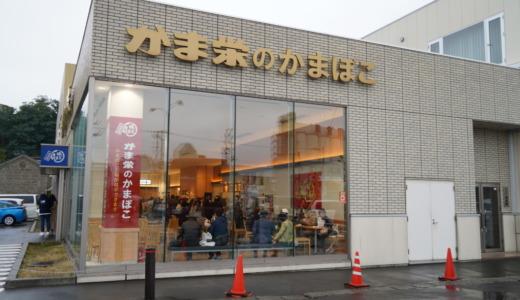 小樽の地元かまぼこ!かま栄工場直売店で出来たてマヨサンドを食べる