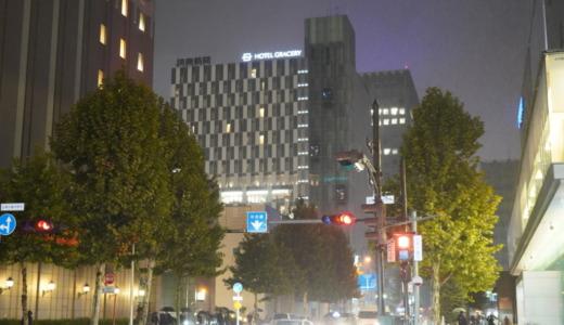 部屋は狭いが地下街直結!ホテルグレイスリー札幌は駅前好立地のビジネスホテル