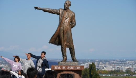 札幌駅から89系統バスで約1時間!丘の上のクラーク像があるさっぽろ羊ヶ丘展望台へ