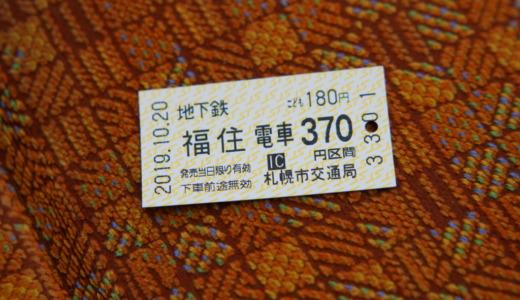 80円以上お得な割引!札幌市営の地下鉄と市電乗継きっぷ