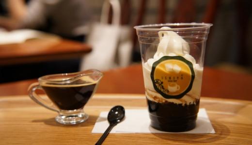 白い恋人ソフト使用!イシヤカフェでさっぱり甘めなアフォガードを食べる