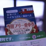 会津バス あかべえ&ハイカラさん専用フリー乗車券