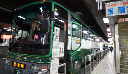 電車よりも約半額でお得!札幌駅から室蘭行き高速バスで登別まで移動する