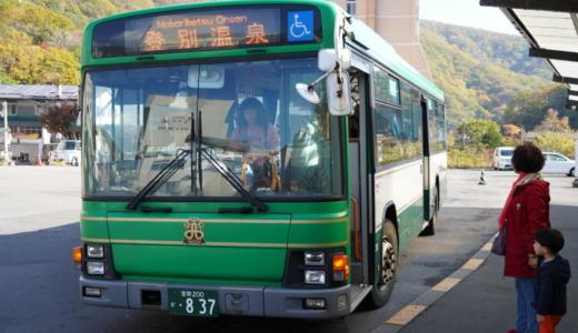 往復割引で60円お得!駅前から登別温泉までの所要時間とバス乗車賃