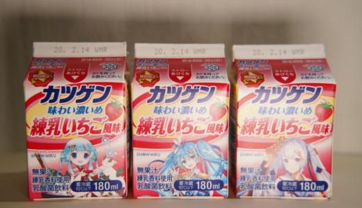 北海道限定雪ミクコラボ!雪印メグミルク「カツゲン練乳いちご風味」レビュー