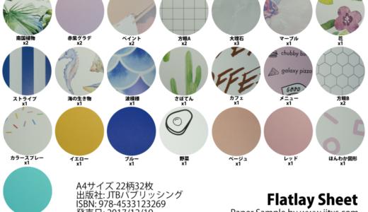 550円でおしゃれに小物撮影!FlatlaySheet(フラットレイシート)は22柄のインスタ映え背景紙セット