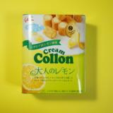 さっぱり爽やかな酸味!グリコ「クリームコロン 大人のレモン」レビュー