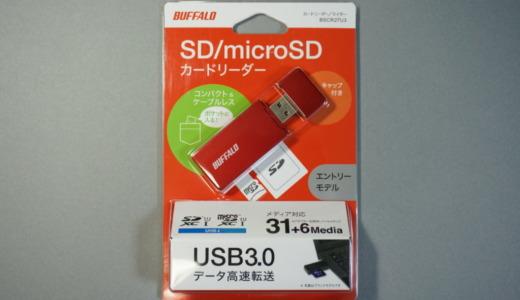 USB3.0対応高速転送!バッファロー「SD/microSDリーダー(BSCR27U3)」レビュー