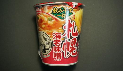 まさかの某人気店のパロディ?エースコック「札幌海老味噌ラーメン」レビュー