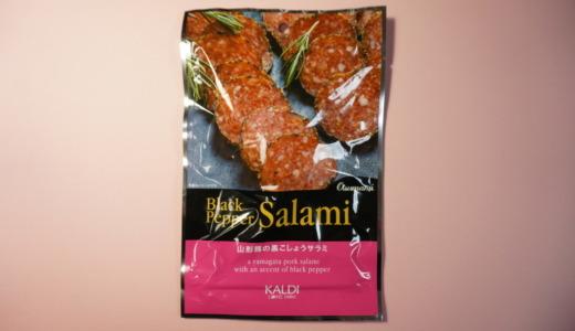 ふんわり胡椒風味の柔らかサラミ!KALDI「山形豚の黒こしょうサラミ」レビュー