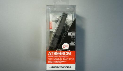電池いらずのカメラ用マイク!オーディオテクニカ「ステレオガンマイク(AT9946CM)」レビュー