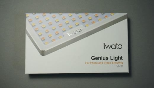 三脚穴もついている撮影用のビデオライト!Iwata「ジーニアスライト(GL-01)」レビュー