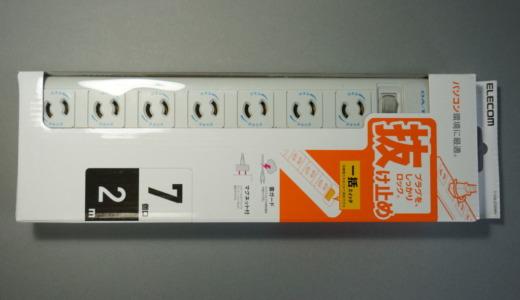 節電に一括スイッチ!エレコム「電源タップ 抜け止め 7個口 2m(T-Y3A-2720WH )」レビュー
