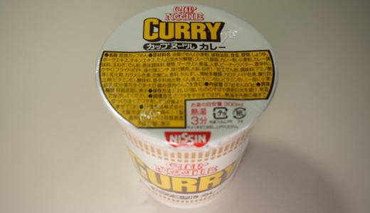 カレー味の定番カップ麺!日清「カップヌードル カレー」レビュー