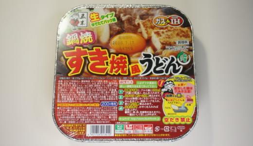 生卵トッピングで更に美味しい半生麺!五木食品「鍋焼すき焼風うどん」レビュー