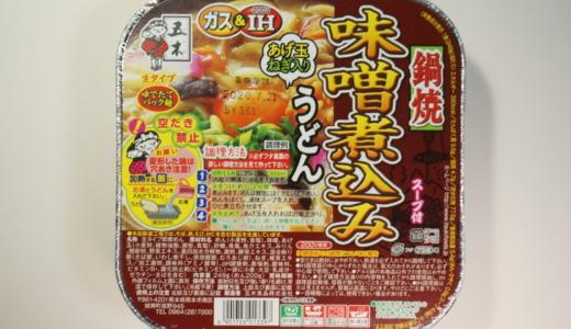 和風で濃いめ味噌味の半生麺!五木食品「鍋焼味噌煮込みうどん」レビュー
