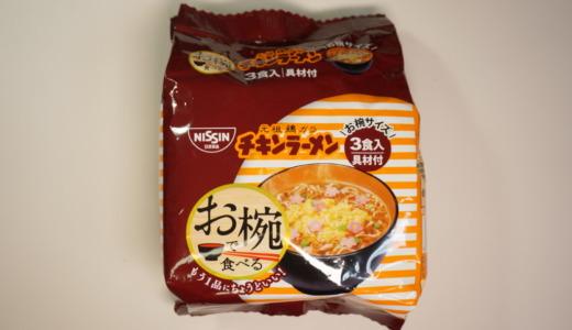 具材入りミニラーメン!日清「お椀で食べる チキンラーメン」レビュー