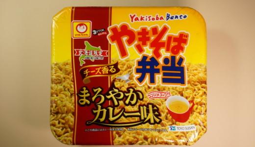 北海道限定スープ付き麺!東洋水産「やきそば弁当 まろやかカレー味」レビュー