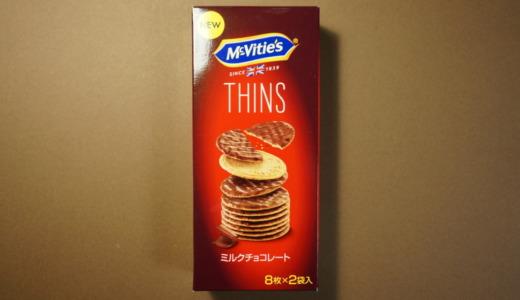 薄焼きトルコからの輸入品!モントワール「マクビティTHINS ミルクチョコ」レビュー