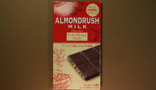沢山のカリッと食感!ブルボン「アーモンドラッシュ ミルク」レビュー