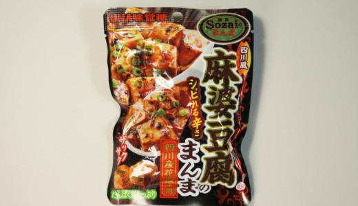 まるでピリ辛四川風のお惣菜!UHA味覚糖「麻婆豆腐のまんま」レビュー