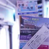 札幌小樽間の往復高速バスと1日乗車券のセット!小樽1日フリーバスセット券でお得に移動