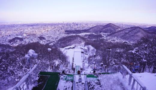 スキージャンプ日本代表の練習施設!大倉山ジャンプ競技場の展望台から札幌の街を眺める