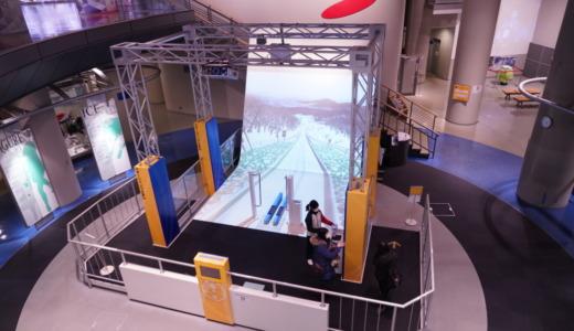 競技体験ゲームで楽しく運動!大倉山ジャンプ競技場併設の札幌オリンピックミュージアムへ