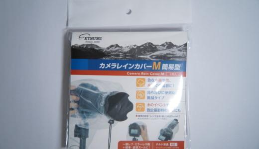雨雪の中でも覆って撮影続行!エツミ「カメラレインカバーM簡易型」レビュー