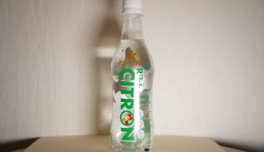 北海道限定透明色の炭酸飲料!ポッカサッポロ「リボンシトロン」レビュー