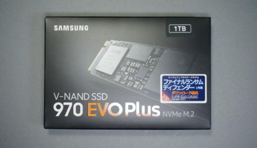 NVMe M.2対応の高速内蔵SSD!Samsung「970 EVO Plus 1TB(MZ-V7S1T0B/EC)」レビュー