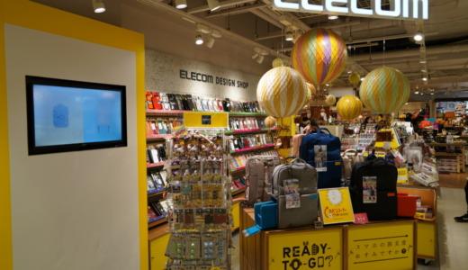 パソコン周辺機器を販売する直営店!西武新宿駅のエレコムデザインショップ新宿店へ