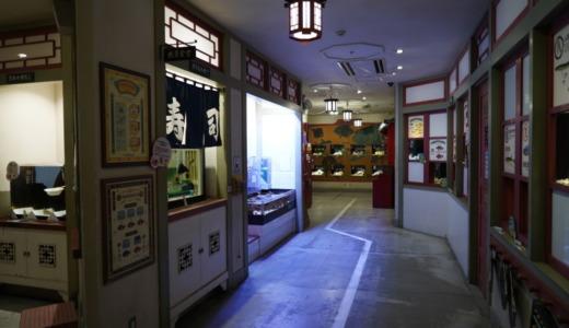 中華街にある小規模水族館!展示に工夫があって楽しいヨコハマおもしろ水族館へ