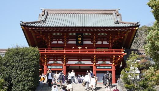 鎌倉といえばこの神社!武士の時代からの鎌倉の守護神「鶴岡八幡宮」へ