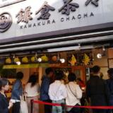 濃さは選べる5段階!小町通りにある鎌倉茶々本店で濃厚抹茶アイスを食べる
