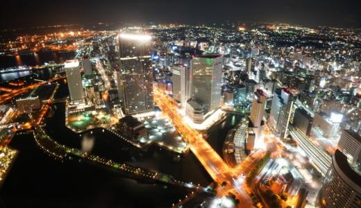 みなとみらいを一望!ランドマーク内の横浜ロイヤルパークホテルに宿泊する