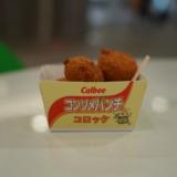 ほくほくのホットスナック!Calbee+ 新千歳空港店でコンソメパンチ味のコロッケを食べる
