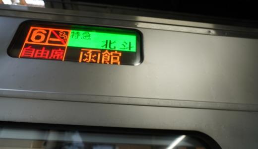 特急電車で新千歳空港から白老にあるウポポイ(民族共生象徴空間)へ行く方法