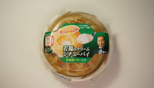 レンジで温めるだけの簡単調理!伊藤ハム「若鶏のクリームシチューパイ」レビュー