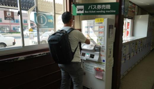 駅のバス券売機でお得に!登別駅から登別温泉まで往復料金で行く方法