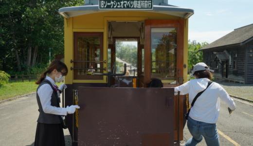 開拓使時代の建物を眺めながら走る!北海道開拓の村で日本で唯一の馬車鉄道に乗る