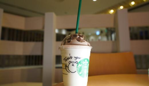 店舗限定のオリジナルフラペ!スターバックス新千歳空港店でホワイトチョコレート&エスプレッソを飲む