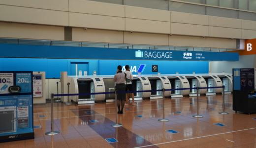 手荷物を素早く預け入れ可能!主要空港に設置されている「ANA自動受託手荷物カウンター」の使い方