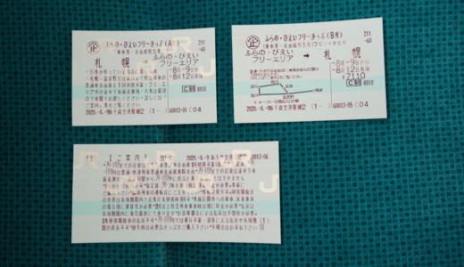 札幌からの往復特急券とフリーきっぷのお得なセット「ふらの・びえいフリーきっぷ」でラベンダー畑観光へ