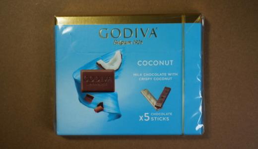 風味だけでなく食感も美味しい!ゴディバ「ココナッツチョコレート5本入り」レビュー