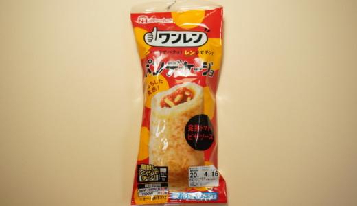 レンジ加熱後サッと片手で!日本ハム「ワンレン ポンデケージョ 完熟トマトのピザソース」レビュー