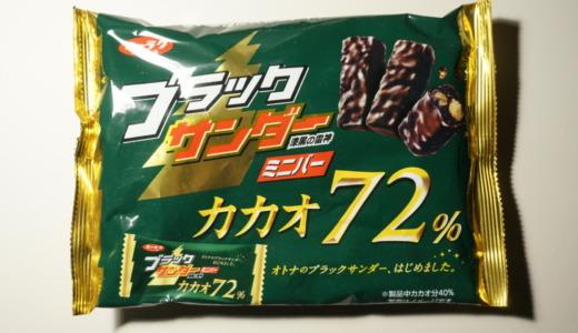 甘さ控えめビターな風味が味わえる「ブラックサンダー カカオ72%」レビュー