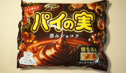 甘さ控えめで引き立つ!ロッテ「チョコを味わうパイの実 深みショコラ」レビュー